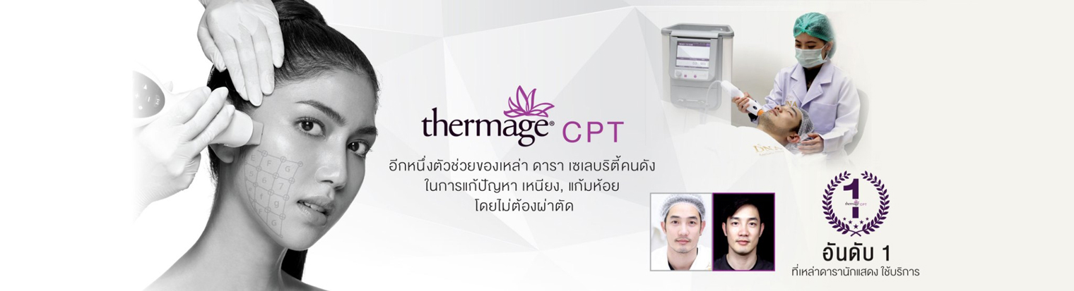Thermage CPT เทอร์มาจกระชับผิว